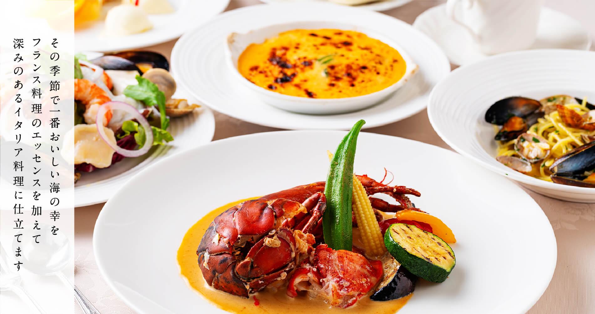 その季節で一番おいしい海の幸をフランス料理のエッセンスを加えて深みのあるイタリア料理に仕立てます