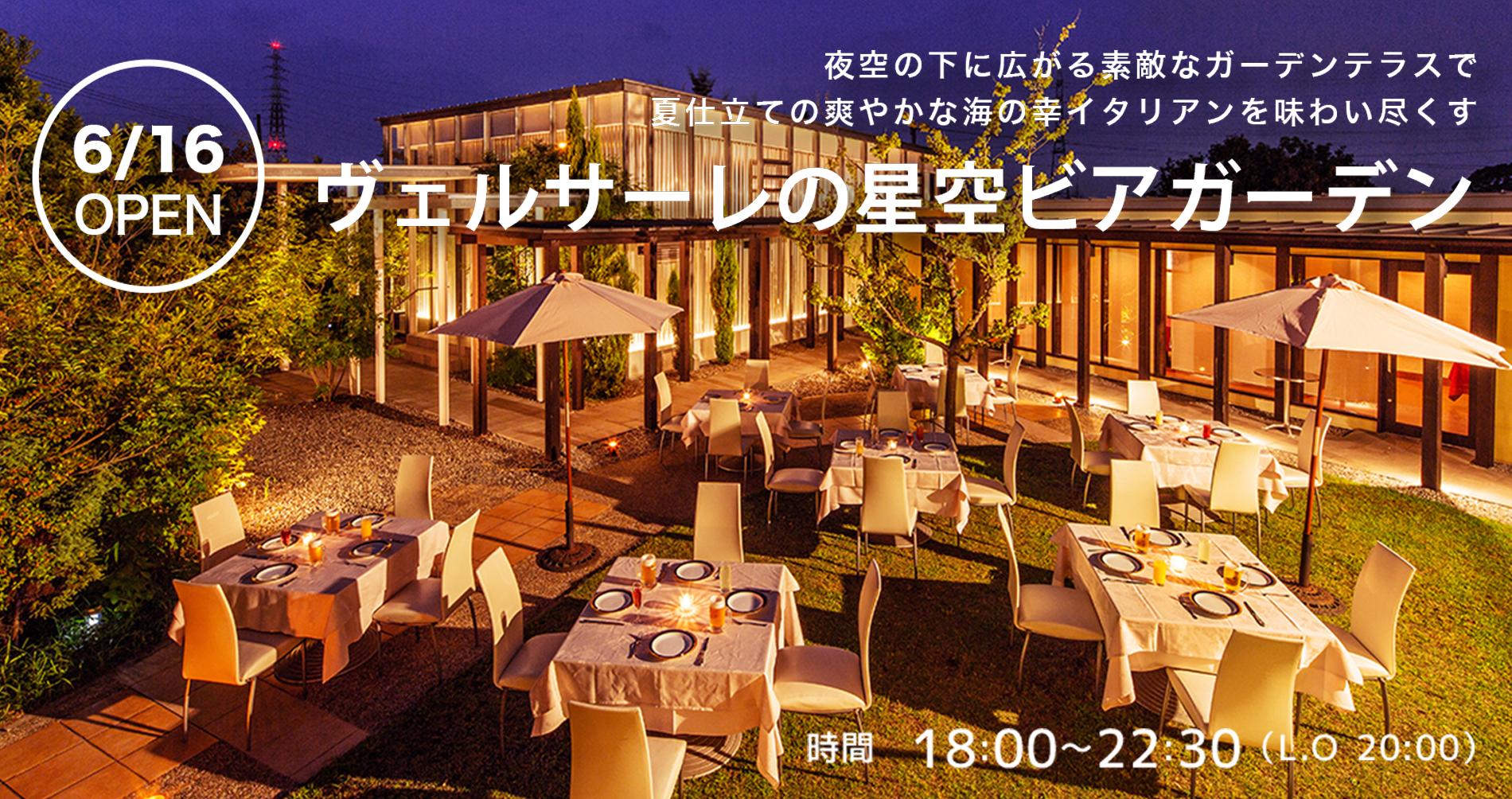 星空 Garden Dinner!南草津ヴェルサーレのビアガーデン
