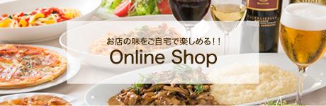 お店の味をご自宅で楽しめる!Online Shop