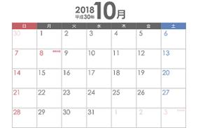 【代休のお知らせ】10月3日(水)9日(火)23日(火)代休の為お休み頂きます