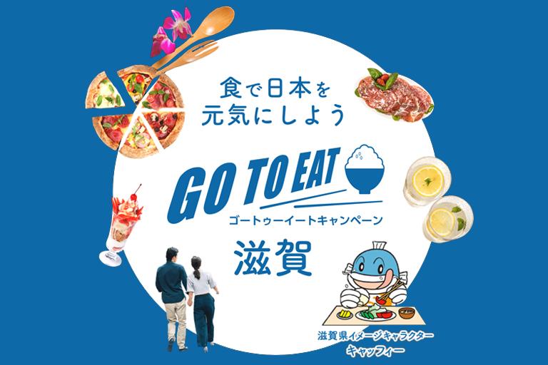 「go to eat滋賀」プレミアム付き食事券!『ピアットウニコ』をご用意!